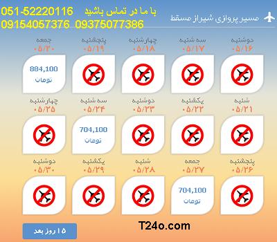 بلیط هواپیما شیراز به مسقط |خرید بلیط هواپیما 09154057376