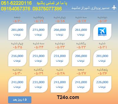 بلیط هواپیما شیراز به مشهد |خرید بلیط هواپیما 09154057376