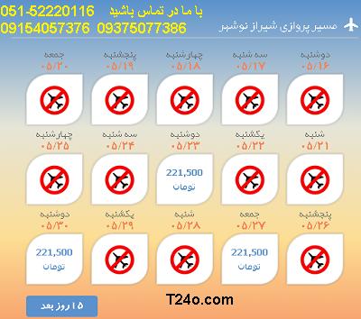 بلیط هواپیما شیراز به نوشهر |خرید بلیط هواپیما 09154057376