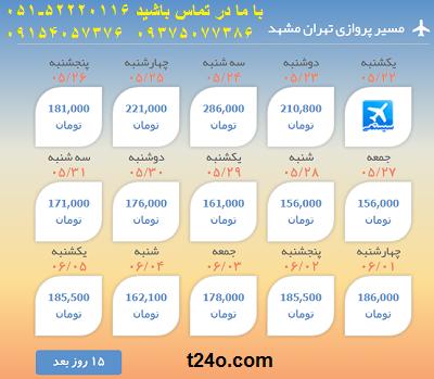 خرید بلیط هواپیما  مشهد به تهران+ خرید بلیط هواپیما لحظه اخری مشهد به تهران + ارزان ترین قیمت چارتری