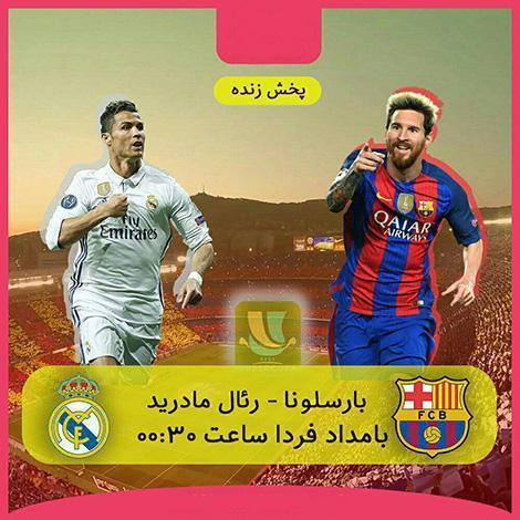 نتیجه بازی بارسلونا و رئال مادرید 23 مرداد 96 + خلاصه بازی