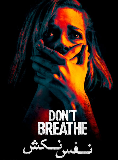 دانلود فیلم 2016 Don't Breathe