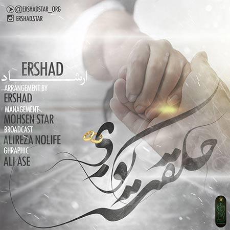 http://rozup.ir/view/2274203/Ershad-%E2%80%93-Halghat-Koo-1.jpg