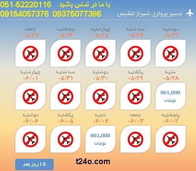 بلیط هواپیما شیراز به تفلیس |خرید بلیط هواپیما 09154057376