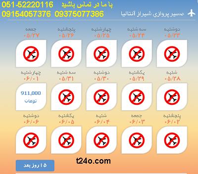 بلیط هواپیما شیراز به آنتالیا |خرید بلیط هواپیما 09154057376