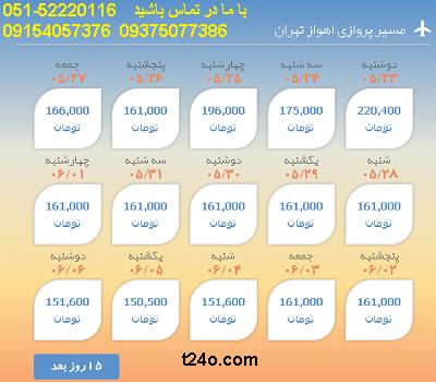 بلیط هواپیما اهواز به تهران |خرید بلیط هواپیما 09154057376