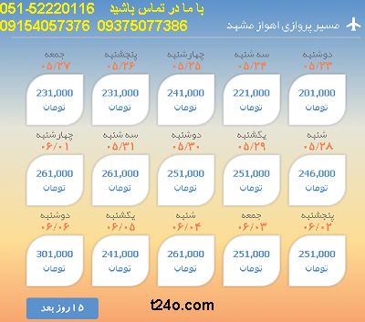 بلیط هواپیما اهواز به مشهد |خرید بلیط هواپیما 09154057376