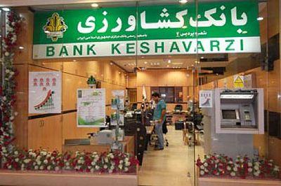 پرداخت 22 میلیارد ریال تسهیلات قرض الحسنه ازدواج طی 15 روز در بانک کشاورزی استان ایلام