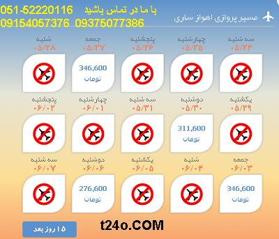 بلیط هواپیما اهواز به ساری |خرید بلیط هواپیما 09154057376
