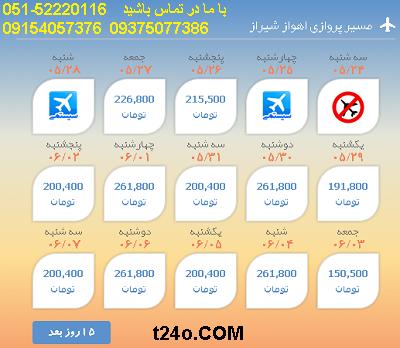 بلیط هواپیما اهواز به شیراز |خرید بلیط هواپیما 09154057376