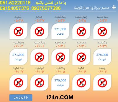 بلیط هواپیما اهواز به کویت |خرید بلیط هواپیما 09154057376