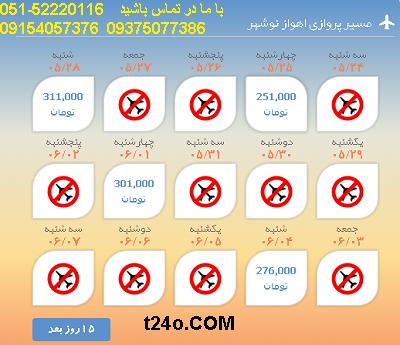بلیط هواپیما اهواز به نوشهر |خرید بلیط هواپیما 09154057376