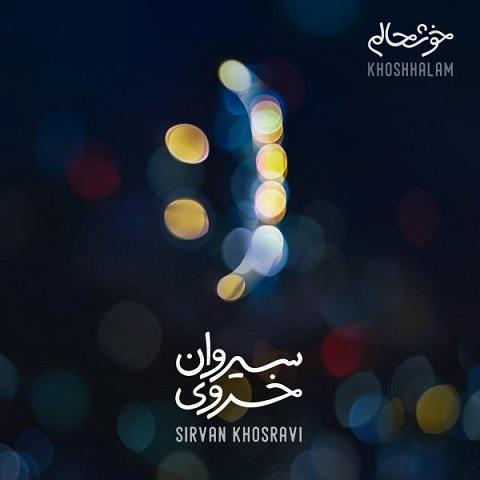 دانلود موزیک ویدیوی خوشحالم سیروان خسروی