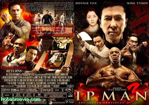 دانلود فیلم مردی به نام ایپ