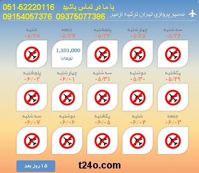 بلیط هواپیما تهران به ازمیر |خرید بلیط هواپیما 09154057376