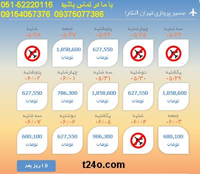 بلیط هواپیما تهران به آنکارا  خرید بلیط هواپیما 09154057376