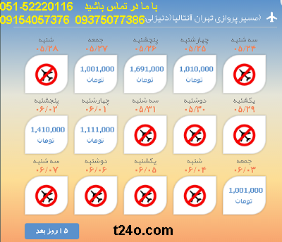 بلیط هواپیما تهران به دنیزلی |خرید بلیط هواپیما 09154057376