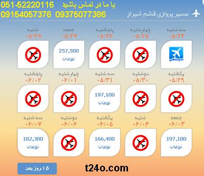 بلیط هواپیما قشم به شیراز |خرید بلیط هواپیما 09154057376