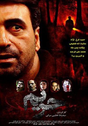 دانلود فیلم ایرانی جدید حریم