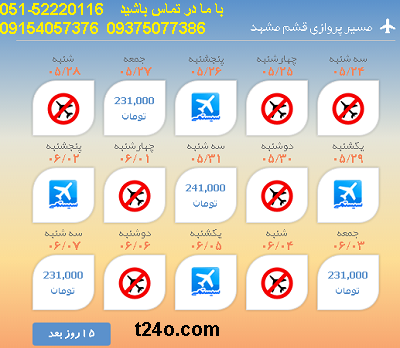 بلیط هواپیما قشم به مشهد |خرید بلیط هواپیما 09154057376