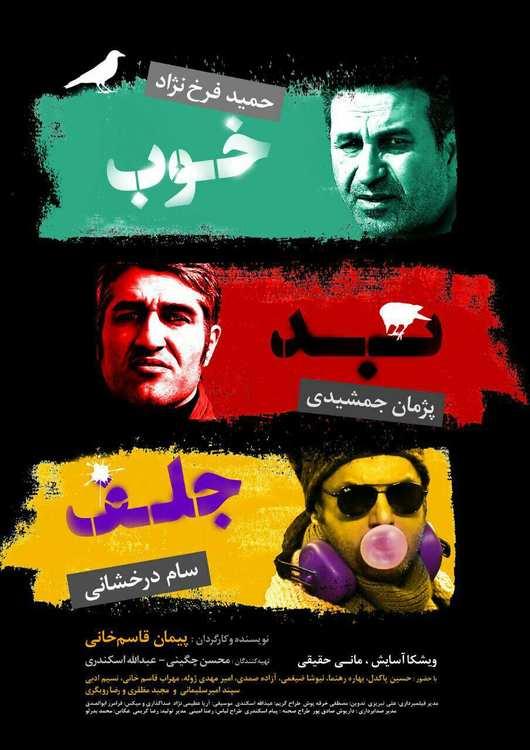 دانلود فیلم ایرانی جدید خوب بد جلف
