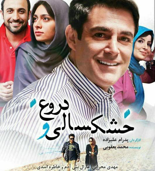 دانلود رایگان فیلم ایرانی خشکسالی و دروغ