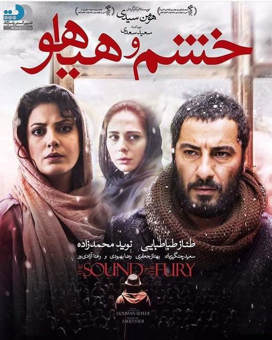دانلود رایگان فیلم ایرانی خشم و هیاهو با کیفیت بالا