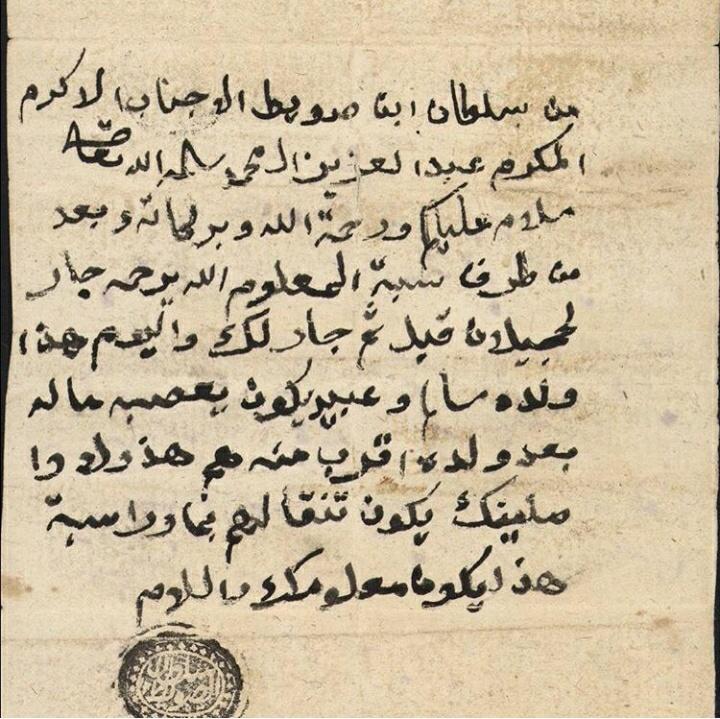 رسالة الشیخ سلطان الصویط الی عبدالعزیز ال محمد