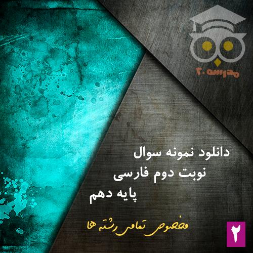 دانلود نمونه سوال نوبت دوم فارسی پایه دهم - 2