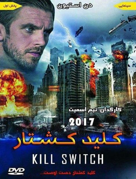 دانلود فیلم کلید کشتار Kill Switch 2017 دوبله فارسی