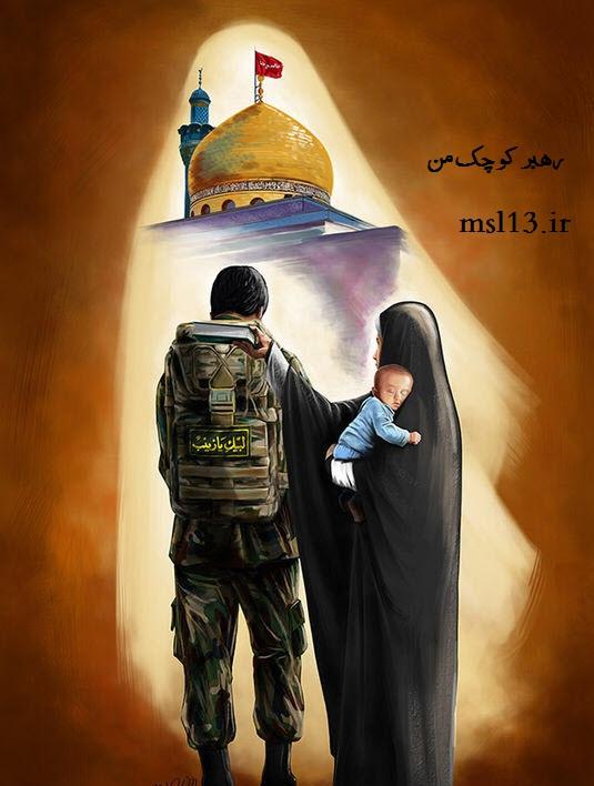 عکسی برای مدافعان حرم | لبیک یا زینب