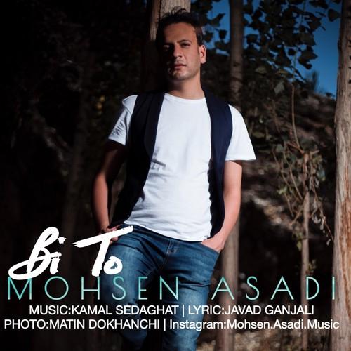 دانلود آهنگ جدید محسن اسدی بنام بی تو