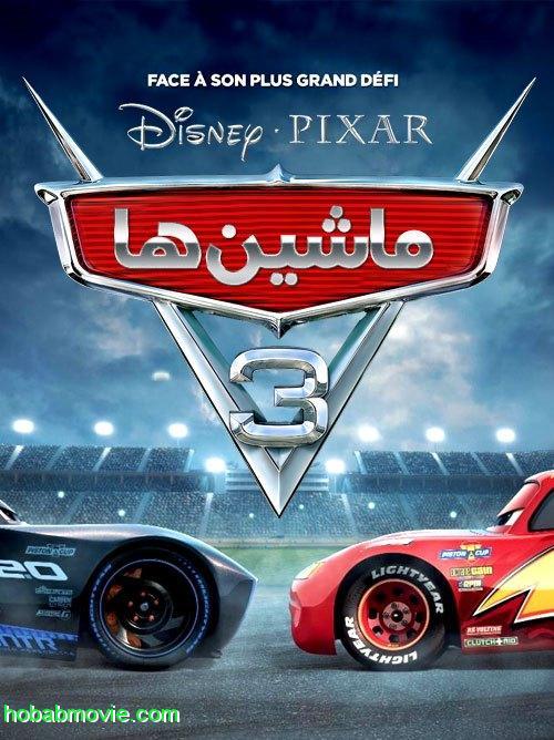 دانلود انیمیشن ماشینها 2017