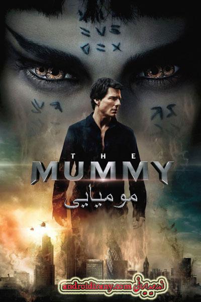 دانلود فیلم دوبله فارسی مومیایی The Mummy 2017