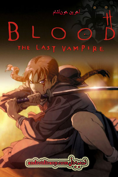 دانلود انیمیشن دوبله فارسی آخرین خون آشام Blood: The Last Vampire 2000