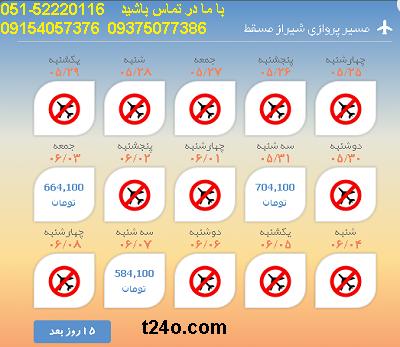 بلیط هواپیما شیراز  مسقط |خرید بلیط هواپیما 09154057376
