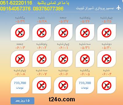 بلیط هواپیما شیراز کویت |خرید بلیط هواپیما 09154057376