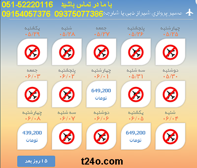 بلیط هواپیما شیراز دبی |خرید بلیط هواپیما 09154057376