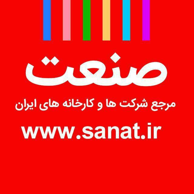 کانال تلگرام صنعت ایران