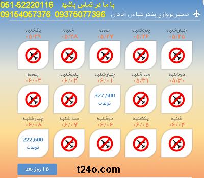 بلیط هواپیما بندرعباس به آبادان  خرید بلیط هواپیما 09154057376