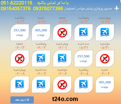 بلیط هواپیما بندرعباس به اصفهان  خرید بلیط هواپیما 09154057376