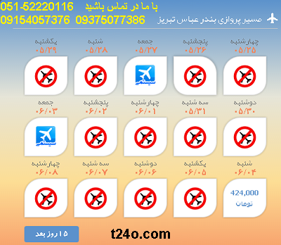 بلیط هواپیما بندرعباس به تبریز |خرید بلیط هواپیما 09154057376