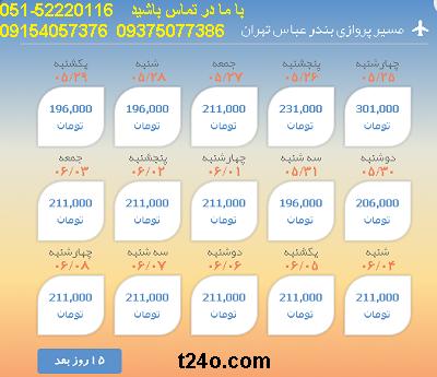 بلیط هواپیما بندرعباس به تهران |خرید بلیط هواپیما 09154057376