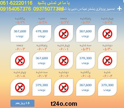 بلیط هواپیما بندرعباس به دبی |خرید بلیط هواپیما 09154057376