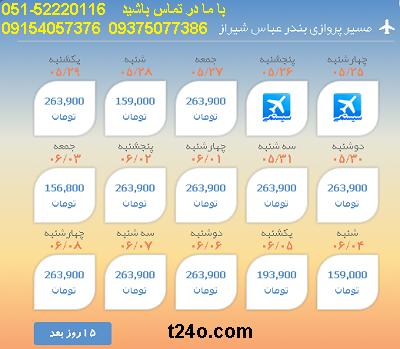 بلیط هواپیما بندرعباس به شیراز |خرید بلیط هواپیما 09154057376