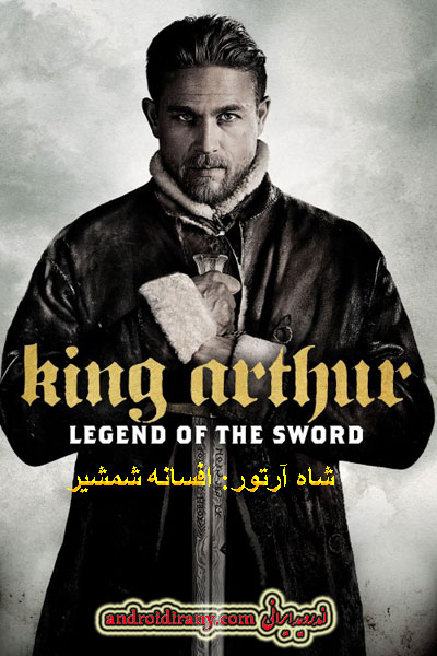 دانلود فیلم دوبله فارسی شاه آرتور: افسانه شمشیر King Arthur: Legend of the Sword 2017
