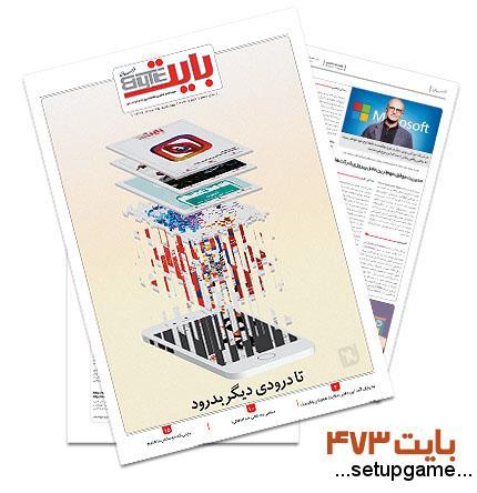 دانلود بایت شماره 473 - ضمیمه فناوری اطلاعات روزنامه خراسان