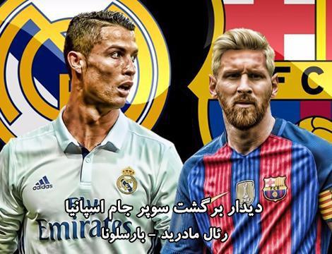 نتیجه بازی رئال مادرید و بارسلونا 26 مرداد 96 + خلاصه بازی