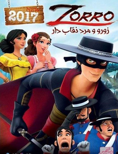 دانلود دوبله فارسی انیمیشن زورو و مرد نقاب دار 2017 Zorro