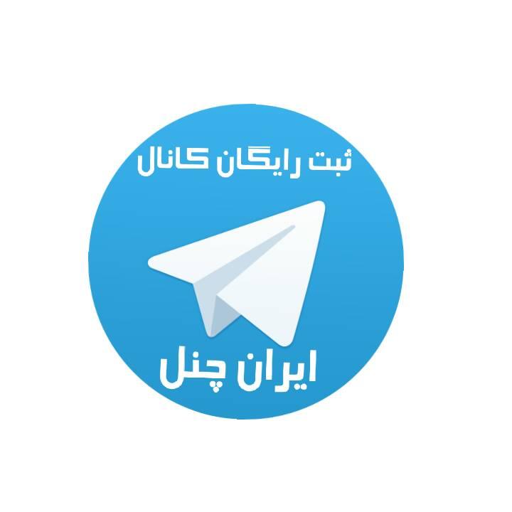 ایران چنل ثبت رایگان کانال